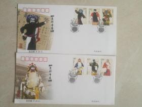 2008-3京剧净角特种邮票首日封