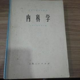 中医学院试用教材 内科学