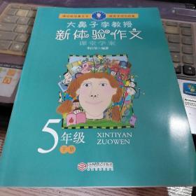正版现货:2019大鼻子李教授新体验作文5年级下册
