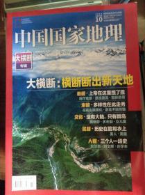中国国家地理.2018.10总第696期---[ID:104278][%#221B4%#]