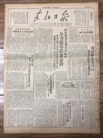 1948年【东北日报】山西 临汾大捷