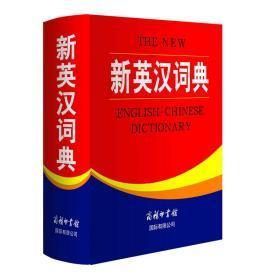 新英汉词典 学生工具书 正版 英语外语词典 英语词典 初高中小学生 中英文多功能 商务印书馆国际有限公司 工具书