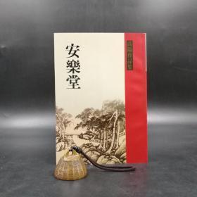台湾联经版  高阳《安乐堂》(锁线胶订)
