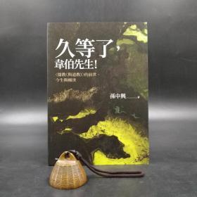台湾联经版   孙中兴《久等了,韦伯先生!〈儒教(与道教)〉的前世、今生与转世》(锁线胶订)