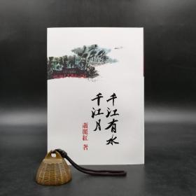 台湾联经版   萧丽红《千江有水千江月》(锁线胶订)