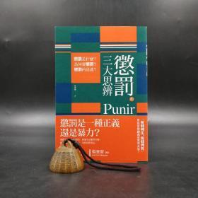台湾联经版 迪迪耶‧法尚《懲罰的三大思辨:懲罰是什麼?為何要懲罰?懲罰的是誰?》