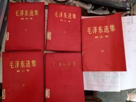 毛泽东选集(全五卷) 馆藏书
