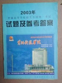 2003年普通高等学校招生全国统一考试试题及参考答案