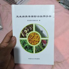玉米病虫草害防治实用手册