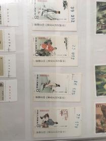 1983年古代文学家邮票一套