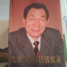 朱镕基上海讲话实录