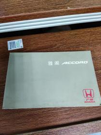 广州雅阁用户手册