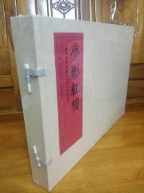 梦影红楼;旅顺博物馆藏孙温绘全本红楼梦(线装)(套装共2册)。