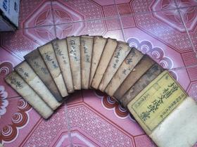 清代木刻本《文成字汇》。14本一套。