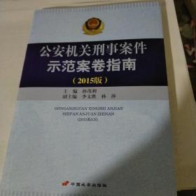 公安机关刑事案件示范案卷指南