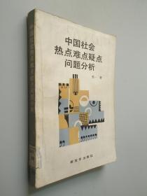 中国社会热点难点疑点问题分析