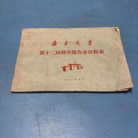 南京大学 第十二届科学报告会日程表