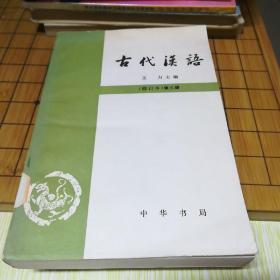 古代汉语 修订本 第三册