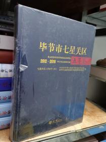 毕节市七星关区五年鉴(2012—2016)