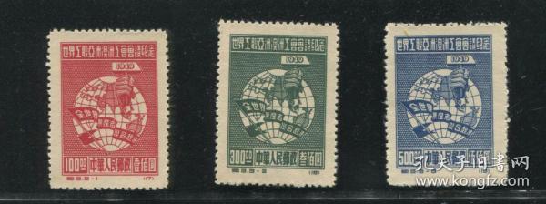 纪3 世界工联亚洲澳洲工会会议纪念