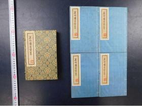「万印楼印谱集_」1帙4册