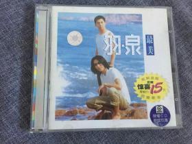 CD  羽泉 最美 小标 拆封 中新音像正版