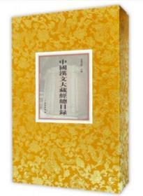 中国汉文大藏经总目录