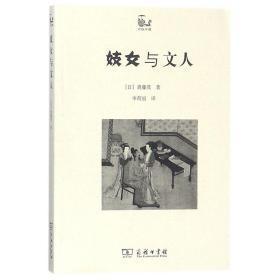 【正版】 世说中国书系:妓女与文人 [日] 斋藤茂 著