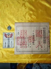 三件革命军人证明书和奖章,国内立功和抗美援朝立功的,全部保老保真,展览为了新中国立功的功臣证件。