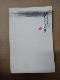 川端康成文集:日兮月兮·浅草红团、山音·湖 、独影自命 (未阅)三册合售