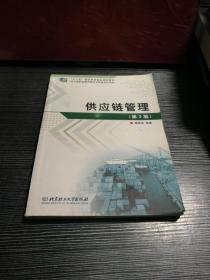 """供应链管理(第3版)/""""十二五""""职业教育国家规划教材"""