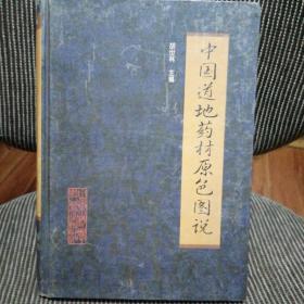 中国道地药材原色图说(直接从科技出版社出来的一手正版书)全为铜板水印