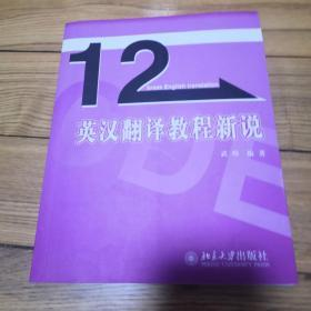 英汉翻译教程新说/12天突破英语系列丛书