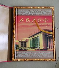 人民大会堂锦绣江山纪念卡珍藏册 内有五版共34张纪念卡,代表全国34个省市自治区和特别行政区 印刷精美,包装牢固