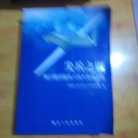 尖兵之翼:第3届中国无人机大会论文集