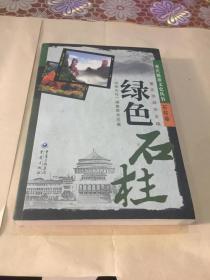 绿色石柱 (重庆旅游文史丛书) 正版现货