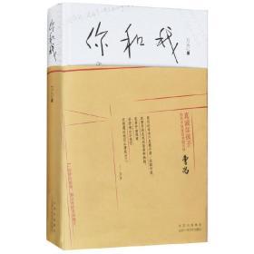 你和我 万方  著 , 新经典  出品 北京十月文艺出版社 正版书籍
