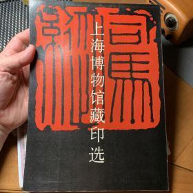 上海博物馆藏印选