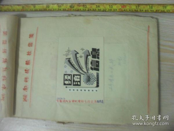 1990年代湖南科技报 报头设计稿 安徽省六安市六安师专政史系张德莲