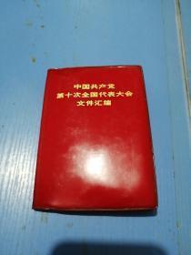 中国共产党第十次全国代表大会文件汇编(长沙轴承厂邢陶金)