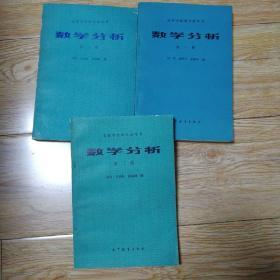 数学分析(第一册,第二册,第三册全!)何琛 史济怀 徐森林 3本和售