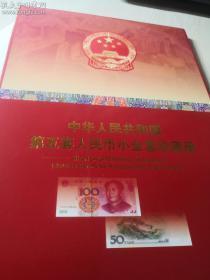第五套人民币同号珍藏册