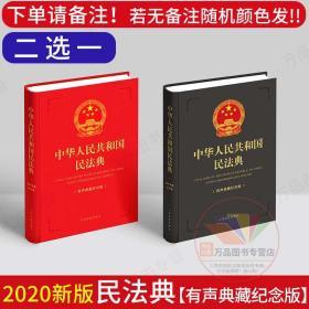 民法典2020年版 中华人民共和国民法典(有声典藏纪念版)64开红色深灰精装版本含草案说明有声音频人民法院出版社两会修订法条