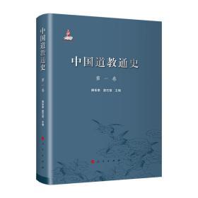中国道教通史第一卷