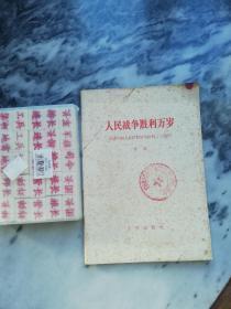 【1965年沈阳一版一印】人民战争胜利万岁(纪念中国人民抗日战胜利二十周年)