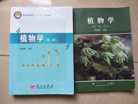 植物学胡金良+植物学第二版金银根,共2本