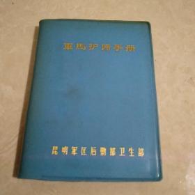军马护蹄手册