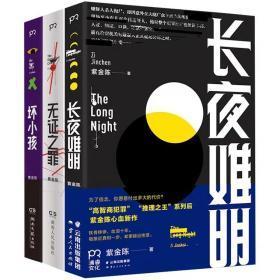紫金陈刑侦推理三部曲《长夜难明》《无证之罪》《坏小孩》