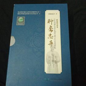 世界语全译本《聊斋志异》
