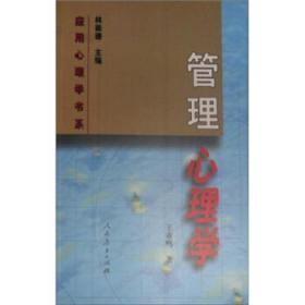 管理心理学//应用心理学书系 正版 王重鸣 9787107142253